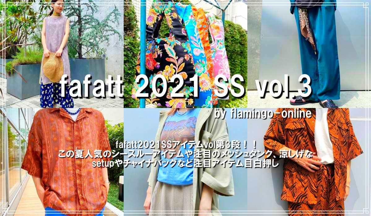 fafatt2021SSvol3